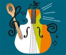 Μουσική με τα κρεμμυδάκια