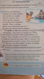 """Από το Βιβλίο της Α' Δημοτικού """"Το Πετροκάραβο"""""""