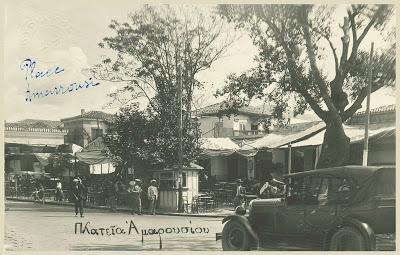 Πλατεία Αμαρουσίου-παλιά