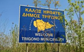 Δήμος Τριγώνου