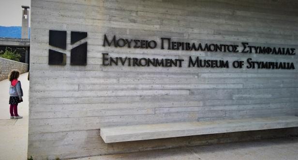 Μουσείο Περιβάλλοντος Στυμφαλίας ΠΙΟΠ