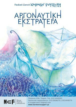 ΑΡΓΟΝΑΥΤΙΚΗ-ΕΚΣΤΡΑΤΕΙΑ-1-721x1024